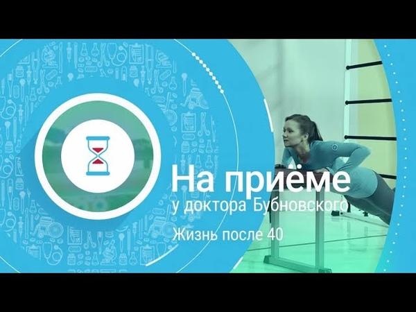 На приеме у доктора Бубновского Жизнь после 40 Новая программа телеканала  Доктор 0 a678b270e9e