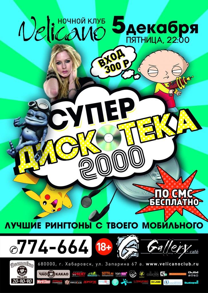 Афиша Хабаровск 5 декабря - СУПЕР ДИСКОТЕКА 2000х- Velicano Club