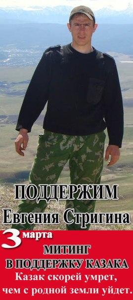 Митинг Евгений Стригин