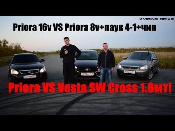 Веста SW кросс 1.8 мт VS Приора,Приора 16v против 8v