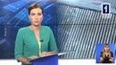 Новини Кривбасу новини за 21 вересня 2018 року сурдопереклад