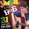 УМКА в Перми / 31 января /