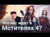 После «Войны бесконечности», Мстители 4 что нас ждет?