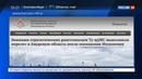 Новости на Россия 24 • Ту-95МС вернулись из Индонезии в Россию