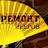 Ремонт вееров для #фламенко и не только