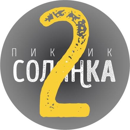 Афиша Тольятти ПИКНИК СОЛЯНКА II / 22 сентября / 15:00