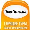 Четыре сезона | Горящие туры из Москвы