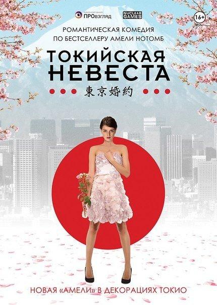 Токийская невеста (2014)