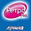 Ретро FM Петербург