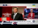 Порошенко едет в Польшу с визитом - сюжет телеканала