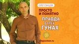Олег Сунцов. Правда в 3х гунах