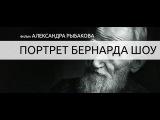 Портрет Бернарда Шоу