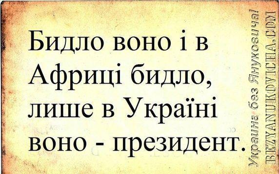С бандитским лидером Януковичем во главе и Тимошенко в тюрьме Украина явно не является демократией,  - Economist - Цензор.НЕТ 1845
