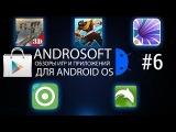 Toucher Pro, Dolphin Browser, Balance 3D, Shadow Blade, SpeedX 3D - софт для Android Androsoft #5