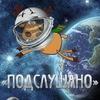 Подслушано школы №41 во Владимире
