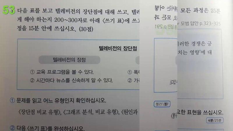 NEW Writing쓰기(Part 16) TOPIK 2 Thi Năng lực Tiếng Hàn