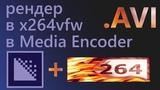 x264vfw Расширенные настройки рендера в Media Encoder