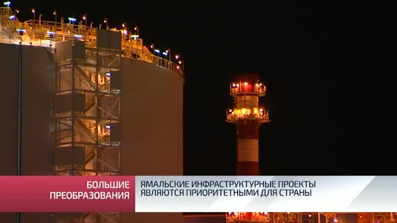 Ямальские инфраструктурные проекты являются приоритетными для страны