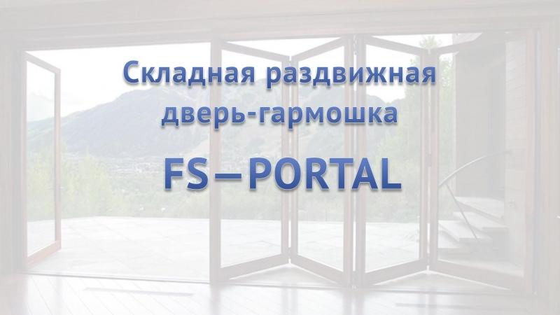 Вариант изготовления раздвижных дверей FS PORTAL