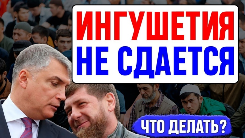 Митинг в Магасе до победы Чечня Ингушетия конфликт новости сегодня Митинг в Ингушетии продолжится