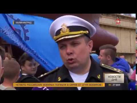 В Калининграде на воду спущен новый большой десантный корабль Петр Моргунов