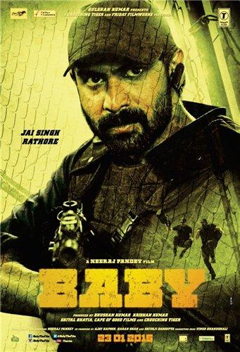 Малышка: Бэйби [2015]