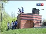 Самая большая в городе георгиевская лента заняла своё место