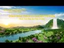 Himno de la palabra de Dios Sólo Dios tiene el camino de vida''