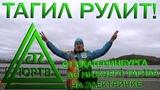 ЮРТВ 2016 Тагил рулит! На электричке от Екатеринбурга до Нижнего Тагила. №0190