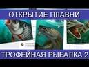Трофейная рыбалка 2, Гайд по открытию локации Плавни