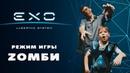 Лазертаг Режим игры Зомби EXO Lasertag