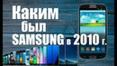 SAMSUNG GALAXY S 2010 и GALAXY S9 2018 Жесткая битва