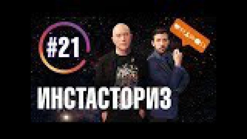 Дружко Шоу 21. Инстаграм