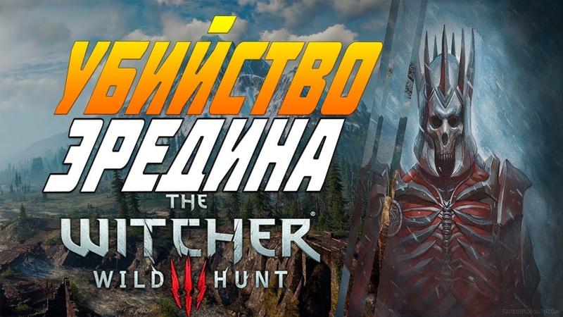 The Witcher 3: Wild Hunt: ПРОЩАЙ ДИКАЯ ОХОТА 55