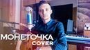 МОНЕТОЧКА - КАЖДЫЙ РАЗ (Alexandr Grechanik cover)
