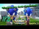 Обзор на игру Sonic Generation! #2