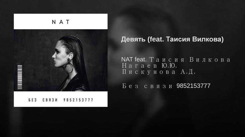 Девять (feat. Таисия Вилкова)