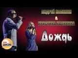 Андрей Калинин &amp Кристина Калинина - Дождь