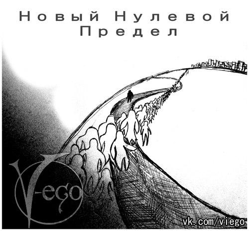 Новый сингл V-EGO - Новый нулевой предел