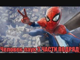 Человек-паук 3 ЧАСТИ ПОДРЯД