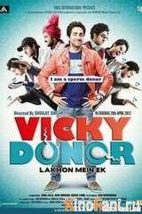 Донор Вики / Vicky Donor