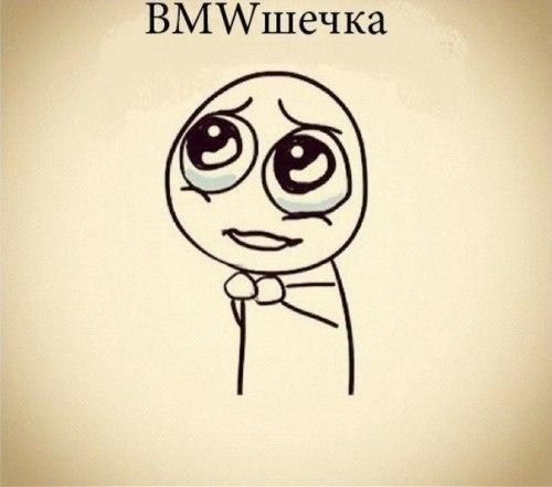 BMWшечка