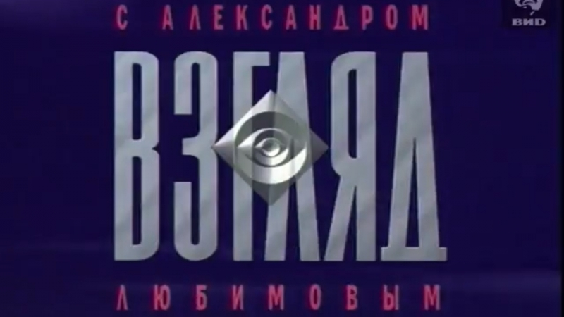 Взгляд (ОРТ, 07.03.1997 г.). Александр Марин, Валерий Колмаков