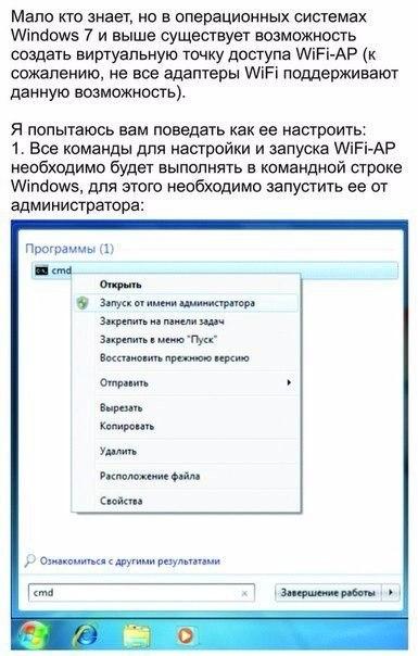 Виртуальная точка доступа Wi-fi в Windows 7,8,10Превратить компьютер или ноутбук с.