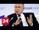 Агрессор попадет в ад! Что Путин пообещал на Валдае? 60 минут от 18.10.18