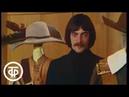 Д'Артаньян и три мушкетера в телецентре Останкино 1978