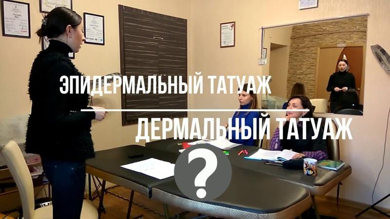 Базовый курс по косметическому татуажу Надежды Косолаповой. Ученицы Наташа и Оксана. 1 занятие.