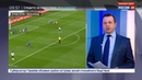 Новости на Россия 24 Финал Кубка России по футболу 2018 года войдет в историю