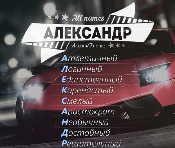 ночевкой картинки с именами саня мужские организациях ип, которых
