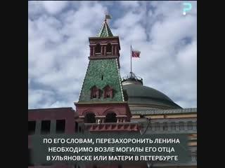 В России предложили похоронить Ленина